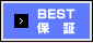 BEST保証