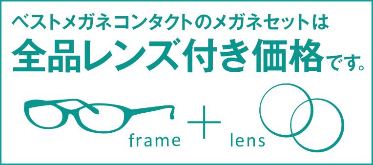 ベストメガネコンタクトのメガネセットは全品レンズ付き価格です。