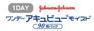 ワンデーアキュビューモイスト(90枚入)
