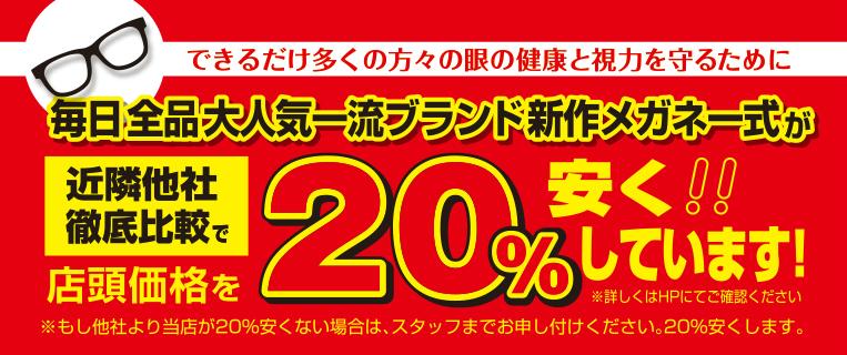 他店ブランドメガネ広告より20%安くします!