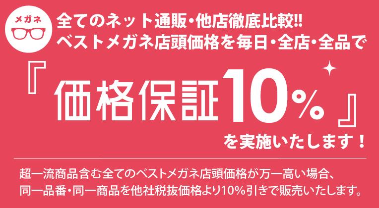 価格保証10%