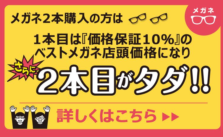 メガネ2本目がタダ!!