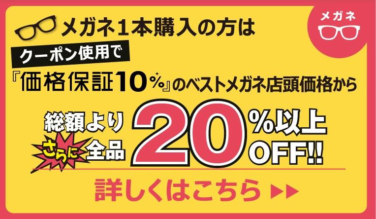 クーポン使用でメガネ1本20%安くします!