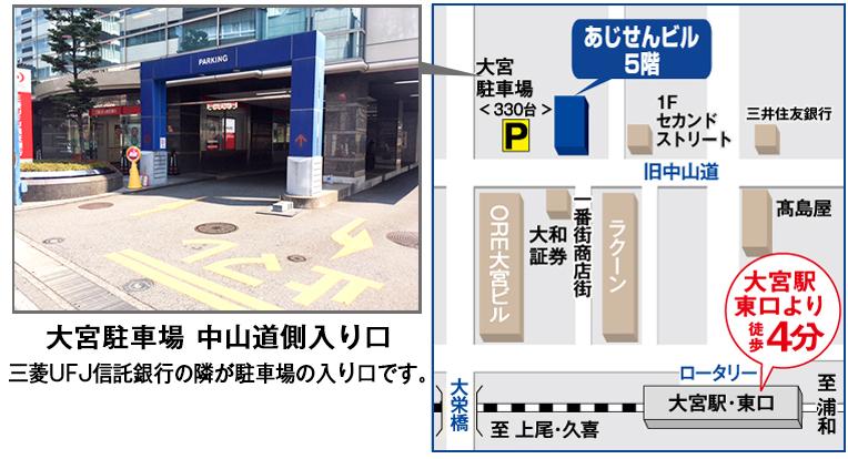 大宮駐車場:中山道側入り口。三菱UFJ信託銀行の隣が駐車場の入り口です。