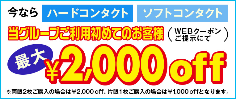 今ならハードコンタクト・ソフトコンタクトが、当グループご利用初めてのお客様は最大2,000円OFF!