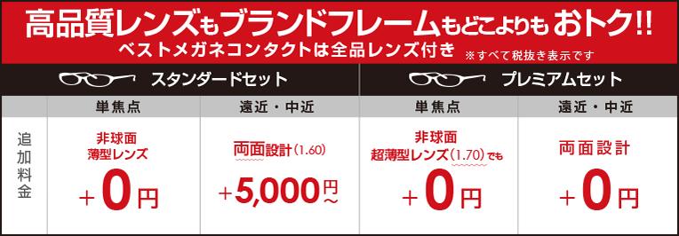 有名ブランドメガネがどこよりもお得!!
